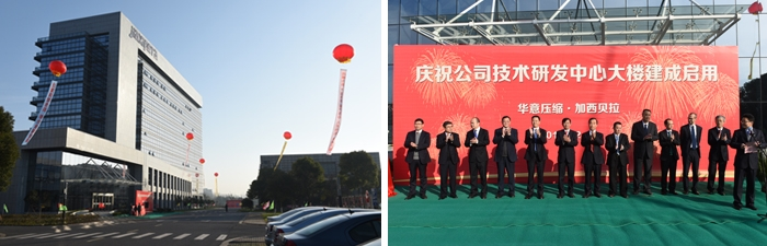 Inauguration of Huayi Group new Global R&D Center in the Jiaxipera factory