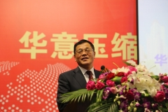 Huayi Compressor Co. Ltd. celebrated 20 years on the Shenzhen Stock Market
